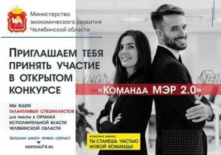 Минэкономразвития Челябинской области объявляет старт  открытого конкурса «Команда МЭР 2.0»