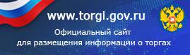 Официальный сайт РФ о проведении торгов