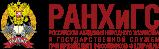 Российская академия народного хозяйства и государственной службы при Президенте РФ