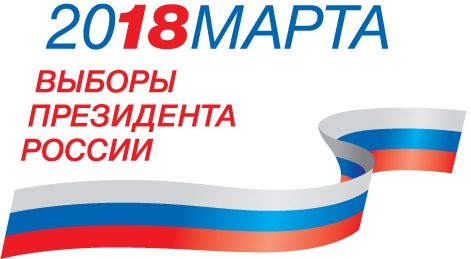 Выборы презедента России 2018