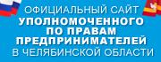 Уполномоченный по защите прав предпринимателей в Челябинской области